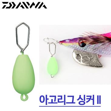 다이와 아고리그 싱커/에기용싱커
